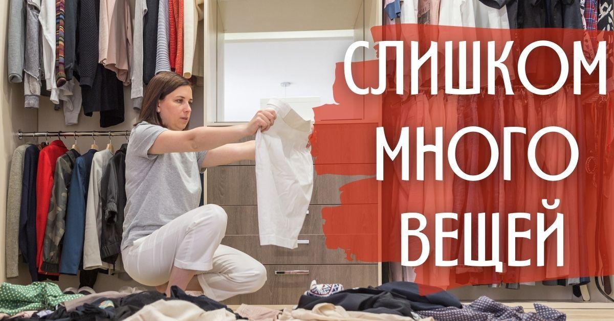 экологический подход к гардеробу