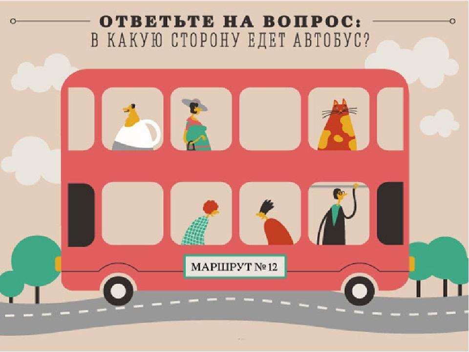 задачи для гениев куда едет автобус