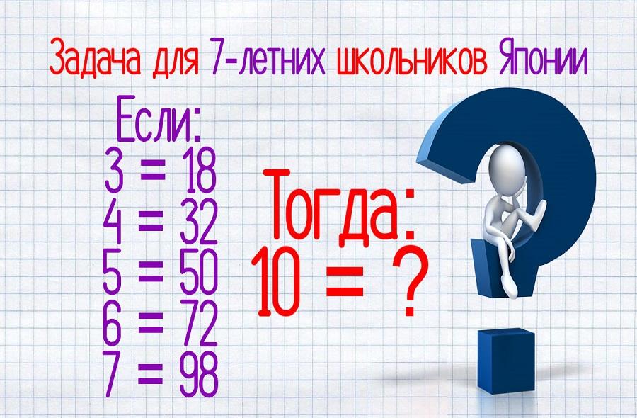 математическая задача на логику