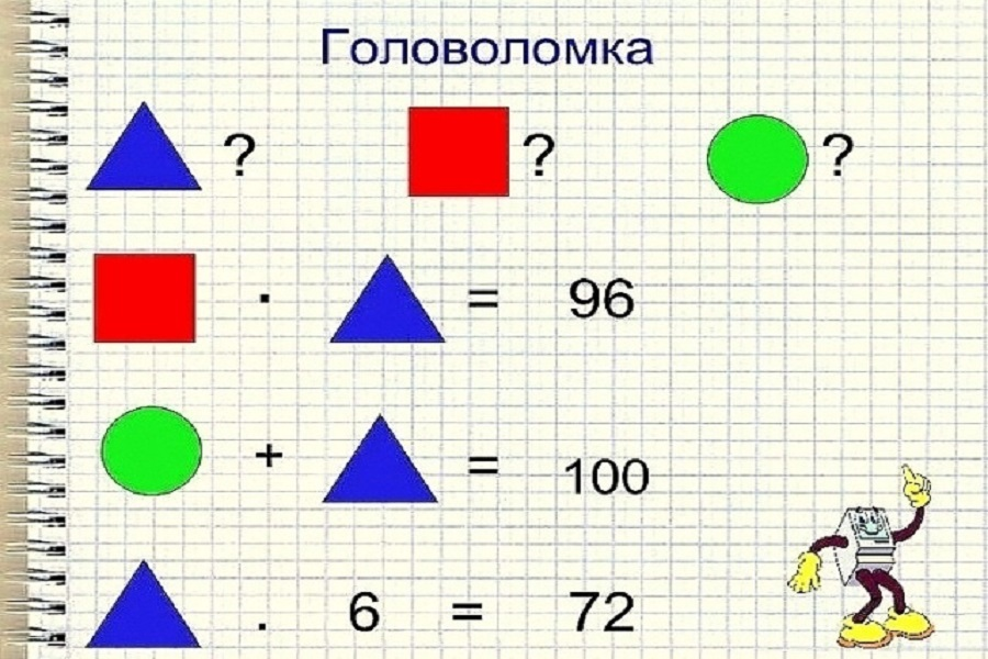 задача с геометрическими фигурами
