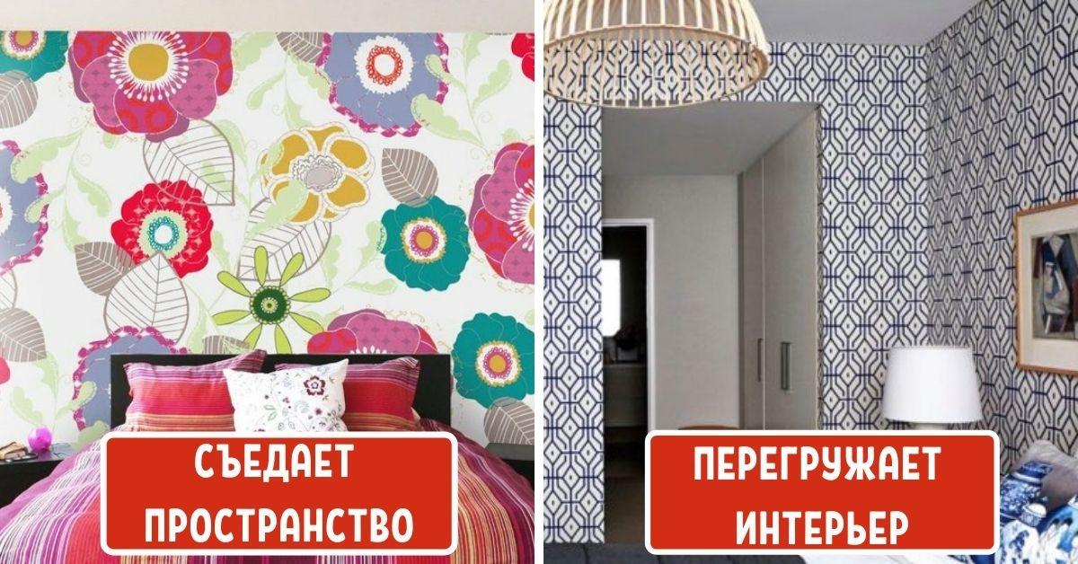 обои для маленькой комнаты