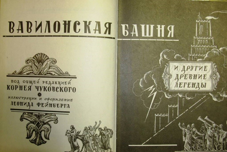 детская библия корнея чуковского