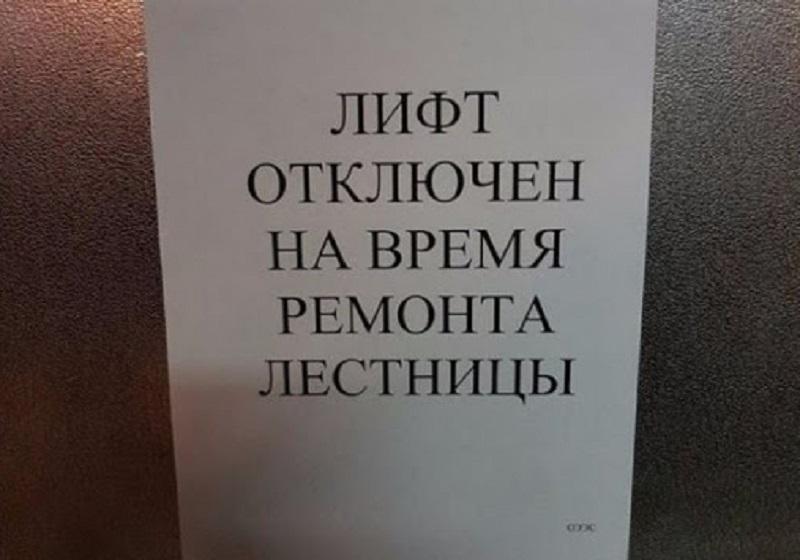 смешное объявление с лестницей