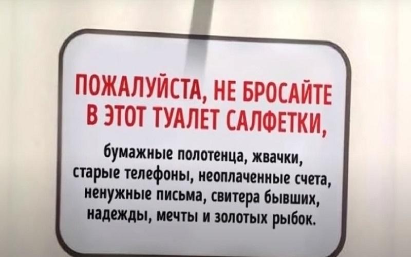 смешное объявление в уборной