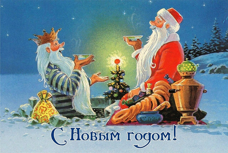 открытка дед мороз с царем пьют чай