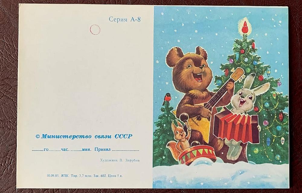 открытка Владимира Зарубина