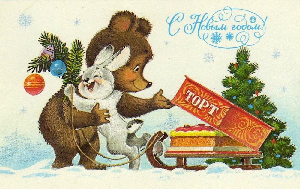 открытка скоро новый год