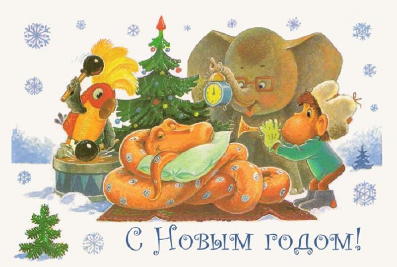 открытка зарубина из мультфильма