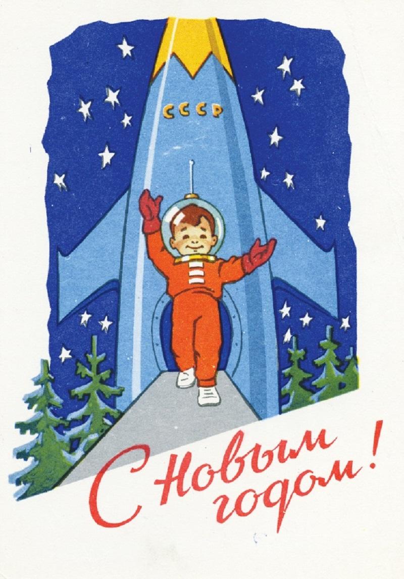 открытка веселый космонавт