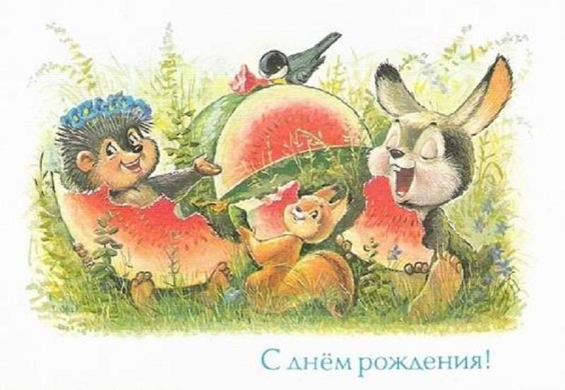 открытка зарубина звери с арбузом